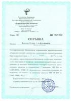 документы станция 011