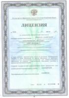 Лицензия автошкола