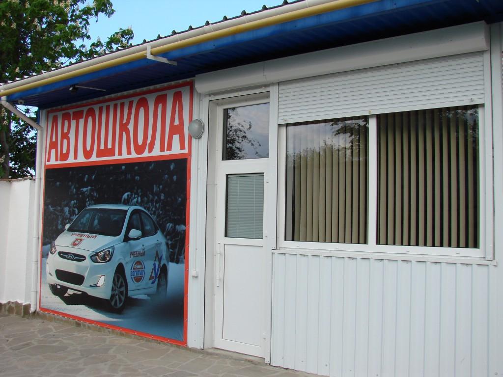 Автошкола в Феодосии
