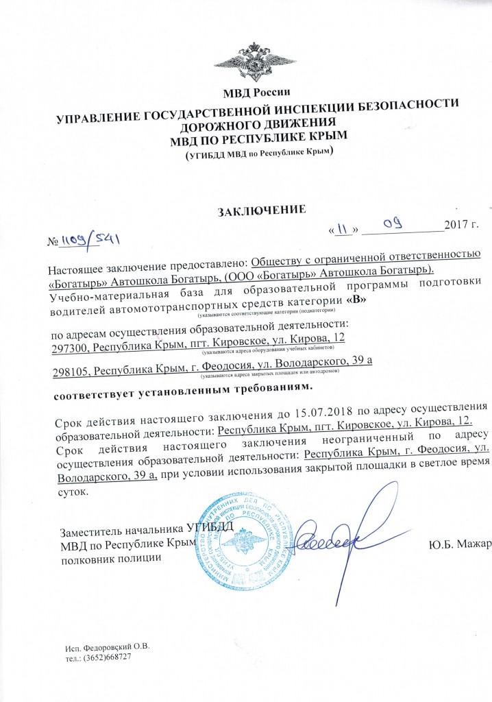 заключ Богатырь Кировское