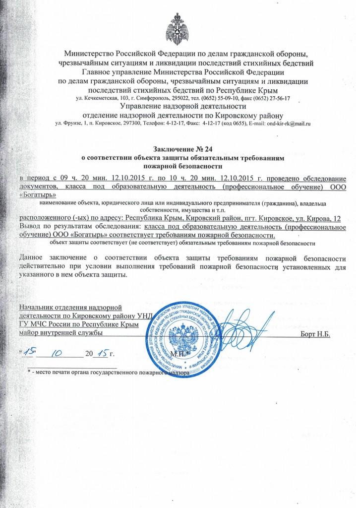 МЧС_Кировское