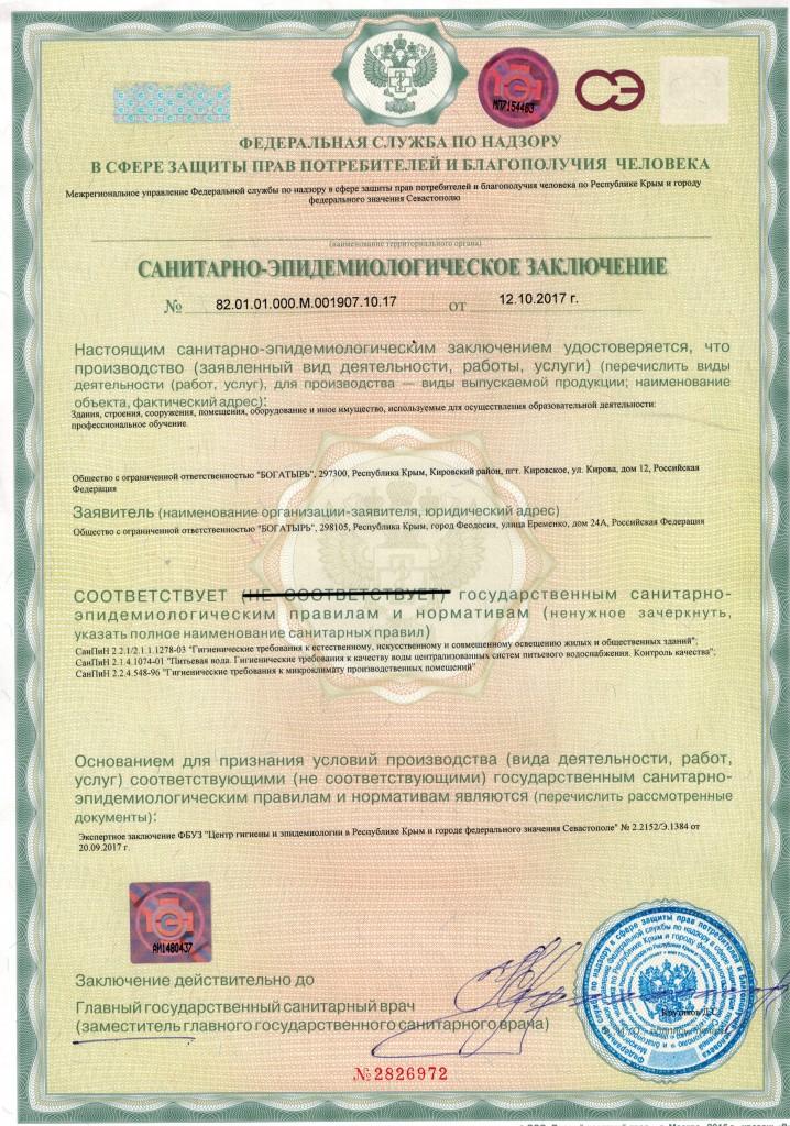 Богатырь Кировское